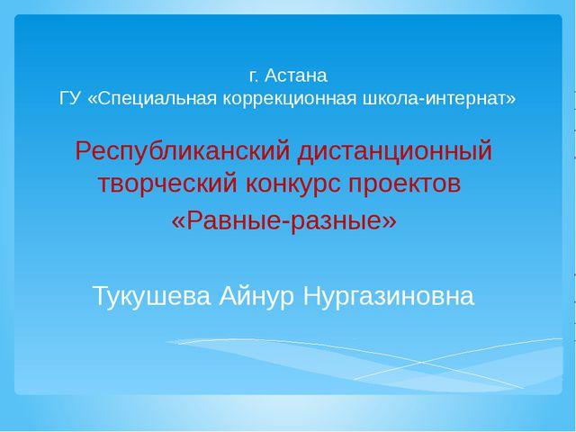 г. Астана ГУ «Специальная коррекционная школа-интернат» Республиканский диста...