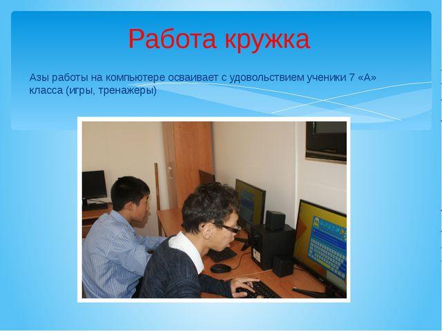 Азы работы на компьютере осваивает с удовольствием ученики 7 «А» класса (игры...