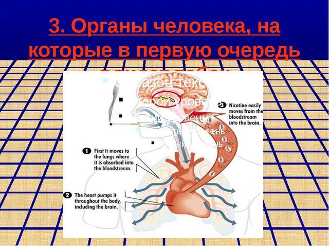 3. Органы человека, на которые в первую очередь влияет табак
