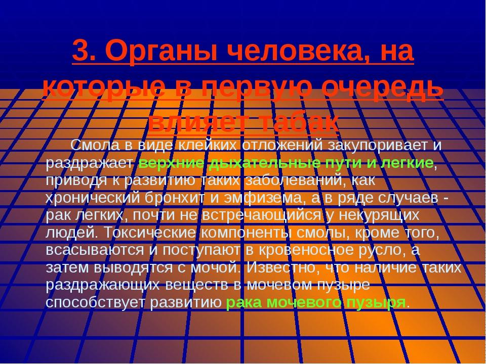 3. Органы человека, на которые в первую очередь влияет табак Смола в виде кл...