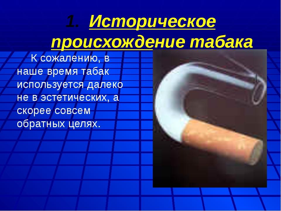 Историческое происхождение табака К сожалению, в наше время табак использует...