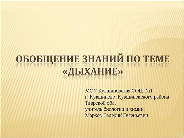 МОУ Кувшиновская СОШ №1 г. Кувшиново, Кувшиновского района Тверской обл. учит...