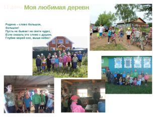 11 день Моя любимая деревня Путешествие по родному краю. Встречи с умельцами