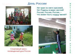 12 день День России Нет края на свете красивей, Нет Родины в мире светлей! Ро