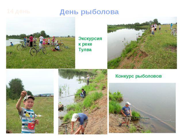 14 день День рыболова Экскурсия к реке Тулва Конкурс рыболовов