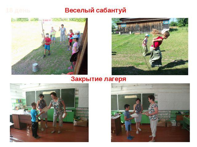 18 день Закрытие лагеря Веселый сабантуй