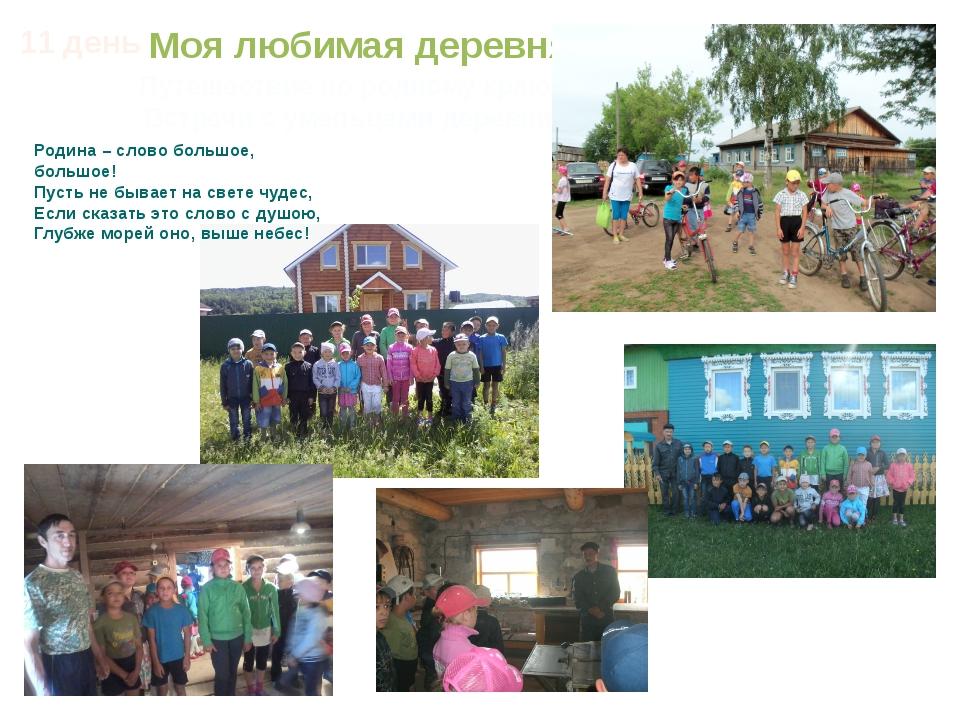 11 день Моя любимая деревня Путешествие по родному краю. Встречи с умельцами...