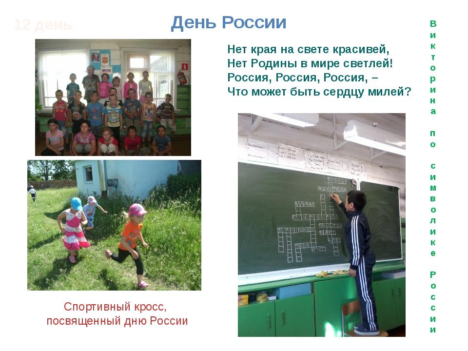 12 день День России Нет края на свете красивей, Нет Родины в мире светлей! Ро...