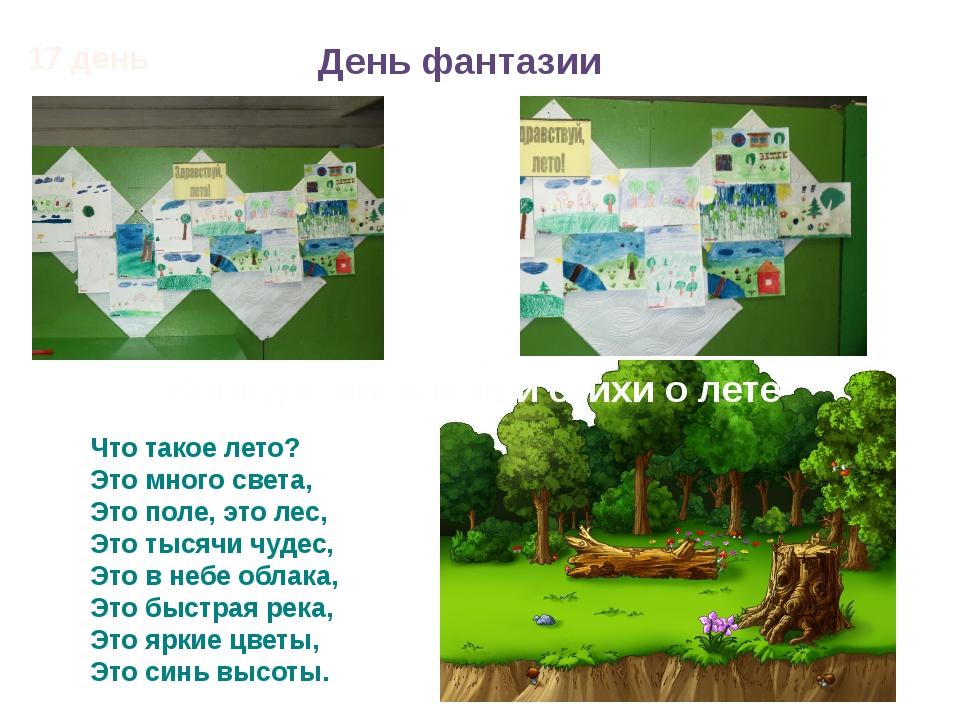 17 день День фантазии Конкурс рисунков и стихи о лете Что такое лето? Это мно...
