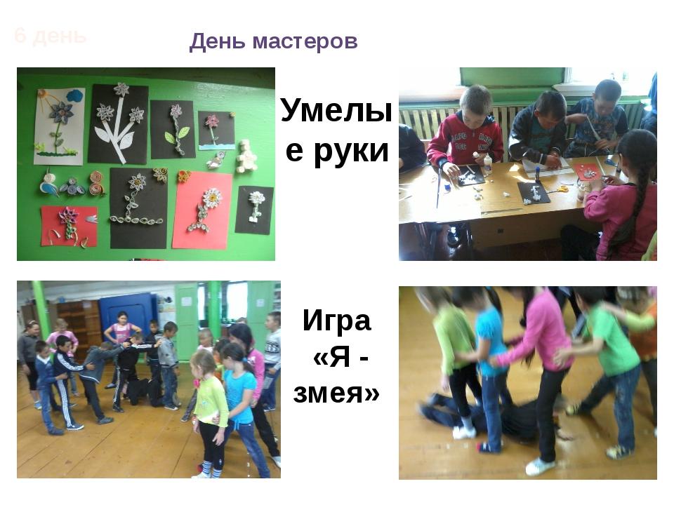 6 день День мастеров Умелые руки Игра «Я - змея»