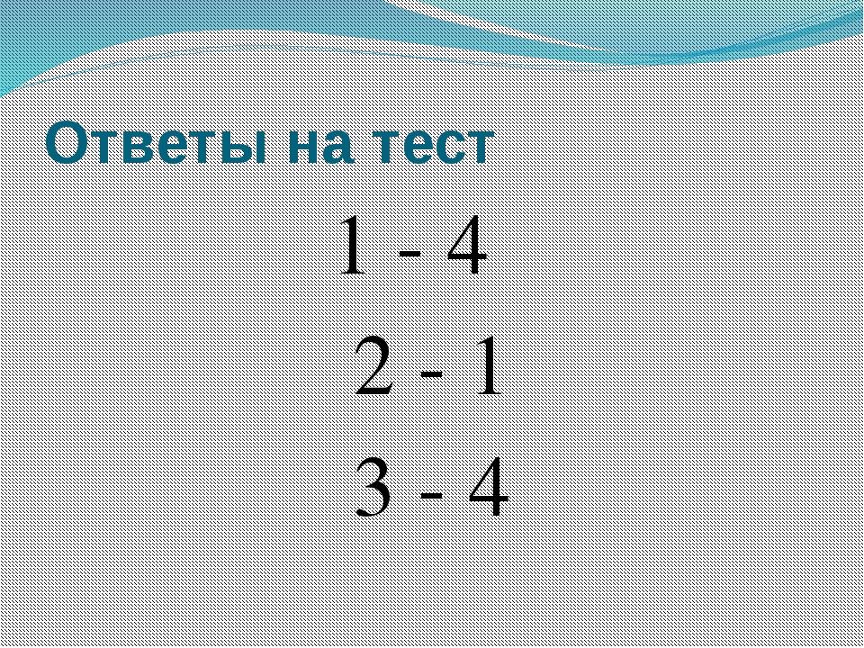 Ответы на тест 1 - 4 2 - 1 3 - 4