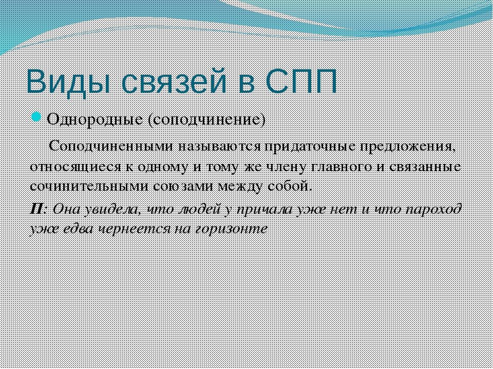 Виды связей в СПП Однородные (соподчинение) Соподчиненными называются придато...