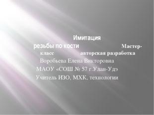 Имитация резьбы по кости Мастер-класс авторская разработка Воробьева Елена Ви
