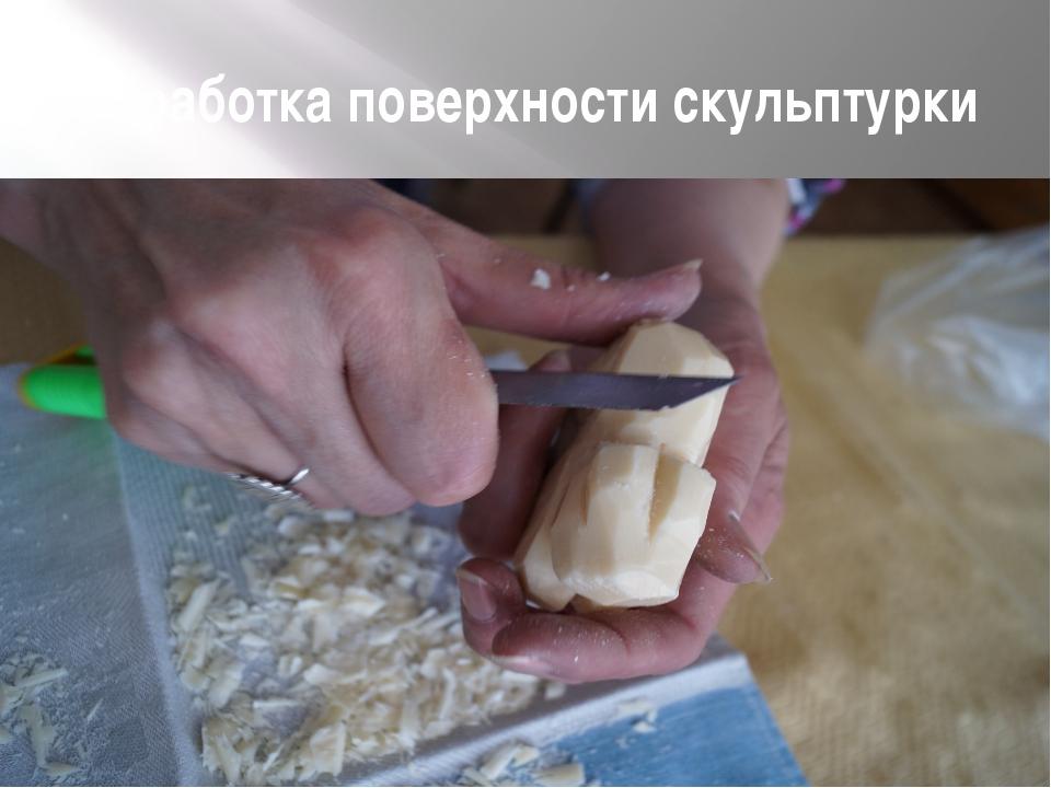 Обработка поверхности скульптурки