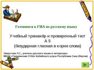 Готовимся к ГИА по русскому языку Учебный тренажёр и проверочный тест А 5 (б