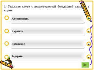 1. Укажите слово с непроверяемой безударной гласной в корне Аплодировать Укро