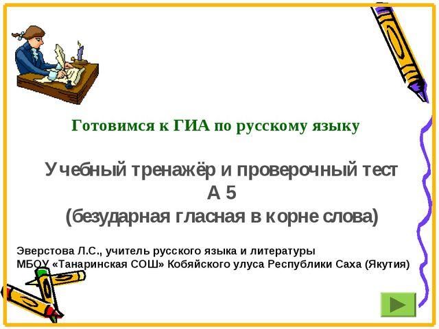 Готовимся к ГИА по русскому языку Учебный тренажёр и проверочный тест А 5 (б...