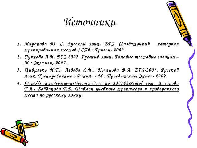 Источники Миронова Ю. С. Русский язык. ЕГЭ. (Раздаточный материал тренировочн...