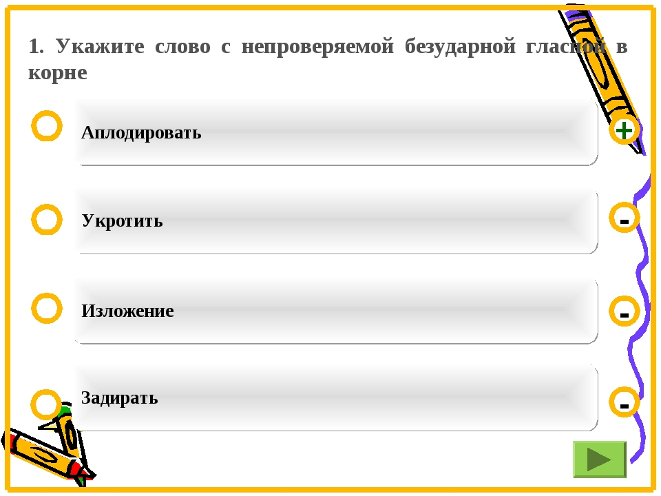 1. Укажите слово с непроверяемой безударной гласной в корне Аплодировать Укро...
