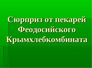 Сюрприз от пекарей Феодосийского Крымхлебкомбината
