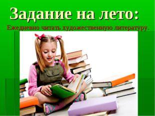 Задание на лето: Ежедневно читать художественную литературу.
