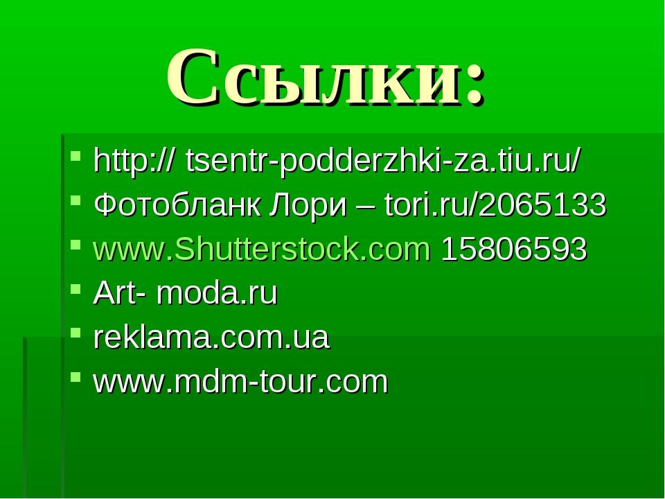 Ссылки: http:// tsentr-podderzhki-za.tiu.ru/ Фотобланк Лори – tori.ru/206513...