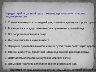 Отредактируйте данный текст, заменяя, где возможно, глаголы на деепричастия