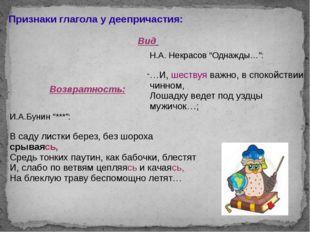 """Признаки глагола у деепричастия: Вид Н.А. Некрасов """"Однажды…"""": …И, шествуя ва"""