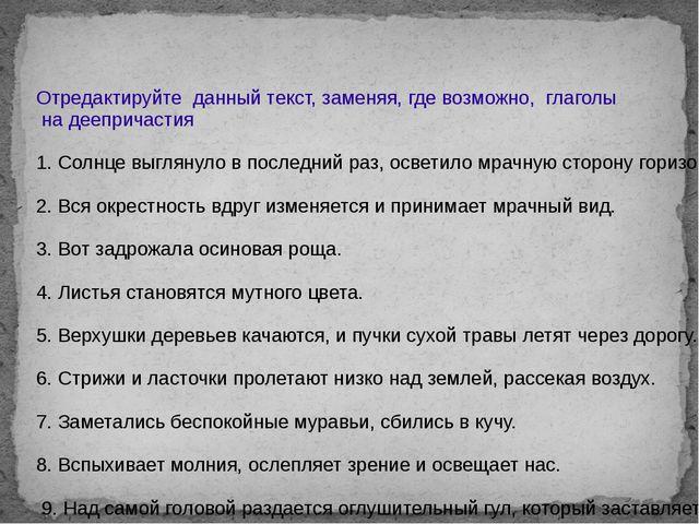 Отредактируйте данный текст, заменяя, где возможно, глаголы на деепричастия...