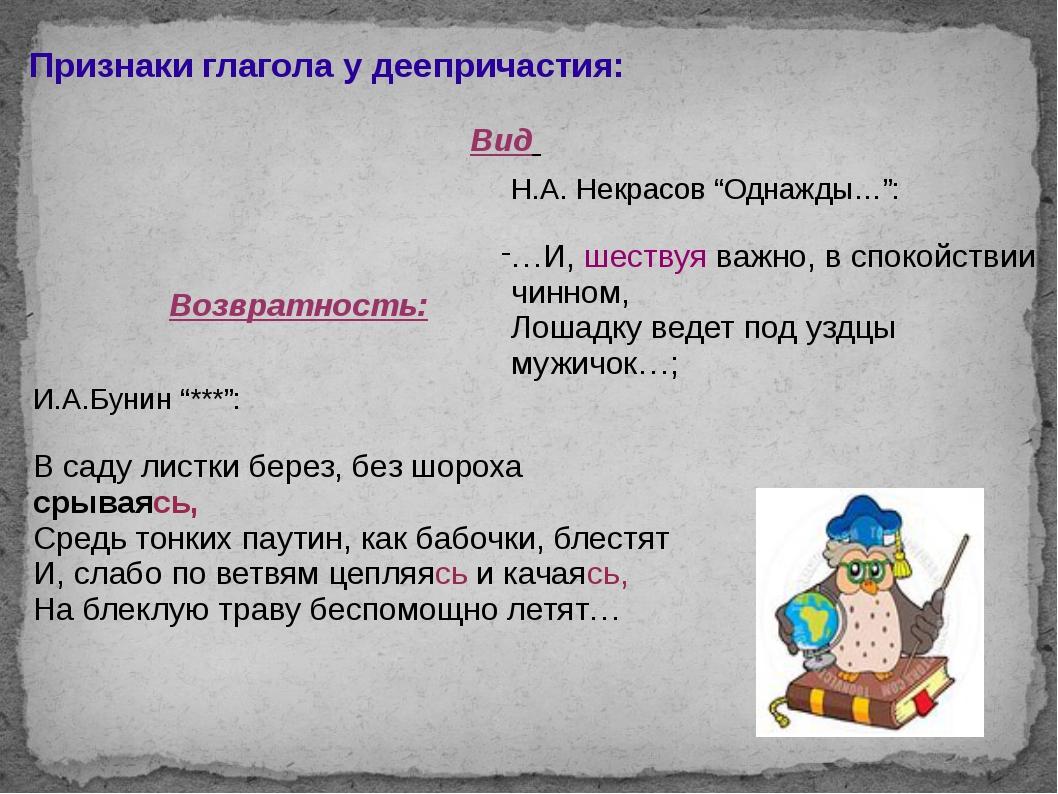 """Признаки глагола у деепричастия: Вид Н.А. Некрасов """"Однажды…"""": …И, шествуя ва..."""