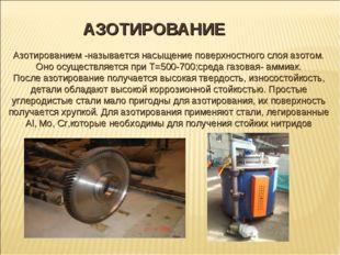 АЗОТИРОВАНИЕ Азотированием -называется насыщение поверхностного слоя азотом.