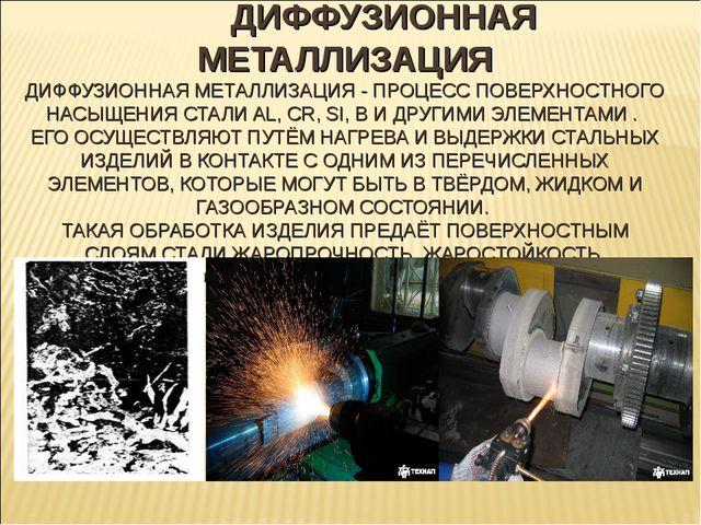 ДИФФУЗИОННАЯ МЕТАЛЛИЗАЦИЯ ДИФФУЗИОННАЯ МЕТАЛЛИЗАЦИЯ - ПРОЦЕСС ПОВЕРХНОСТНОГО...
