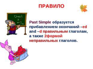 ПРАВИЛО Past Simple образуется прибавлением окончаний –ed and –d правильным