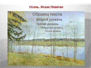 Осень. Исаак Левитан