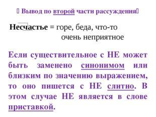 Несчастье = горе, беда, что-то очень неприятное    Вывод по второй части