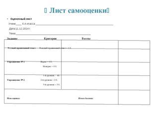  Лист самооценки Оценочный лист Учени____ 6 А класса ______________________