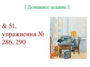  Домашнее задание  & 51, упражнения № 286, 290