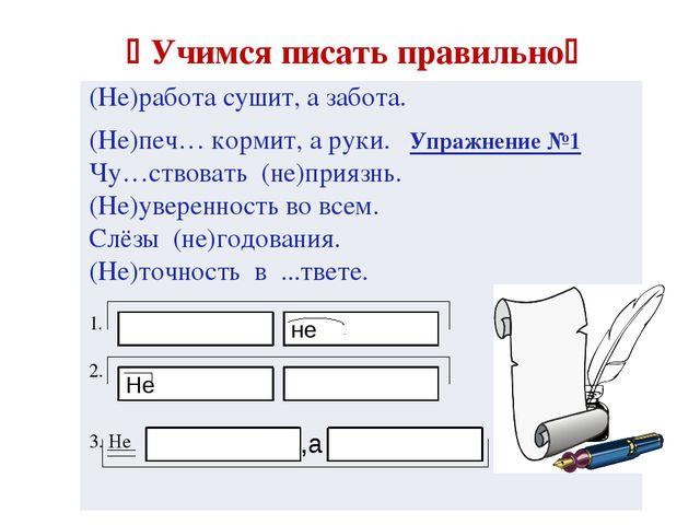  Учимся писать правильно Не не ,а (Не)работа сушит, а забота. (Не)печ… корм...