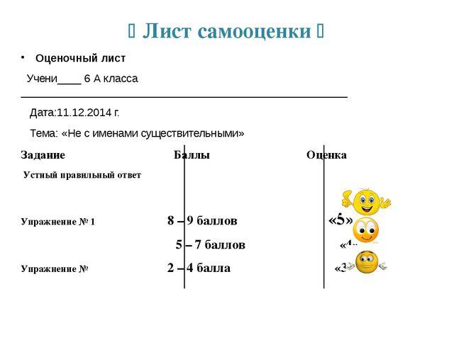  Лист самооценки  Оценочный лист Учени____ 6 А класса _____________________...
