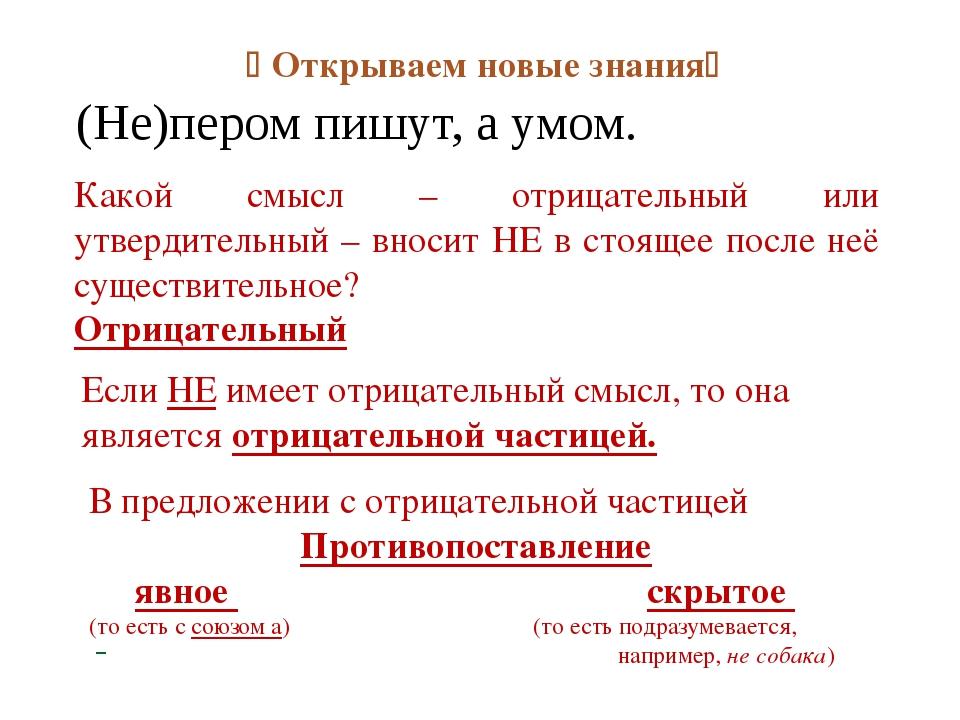 (Не)пером пишут, а умом.    Открываем новые знания Какой смысл – отри...