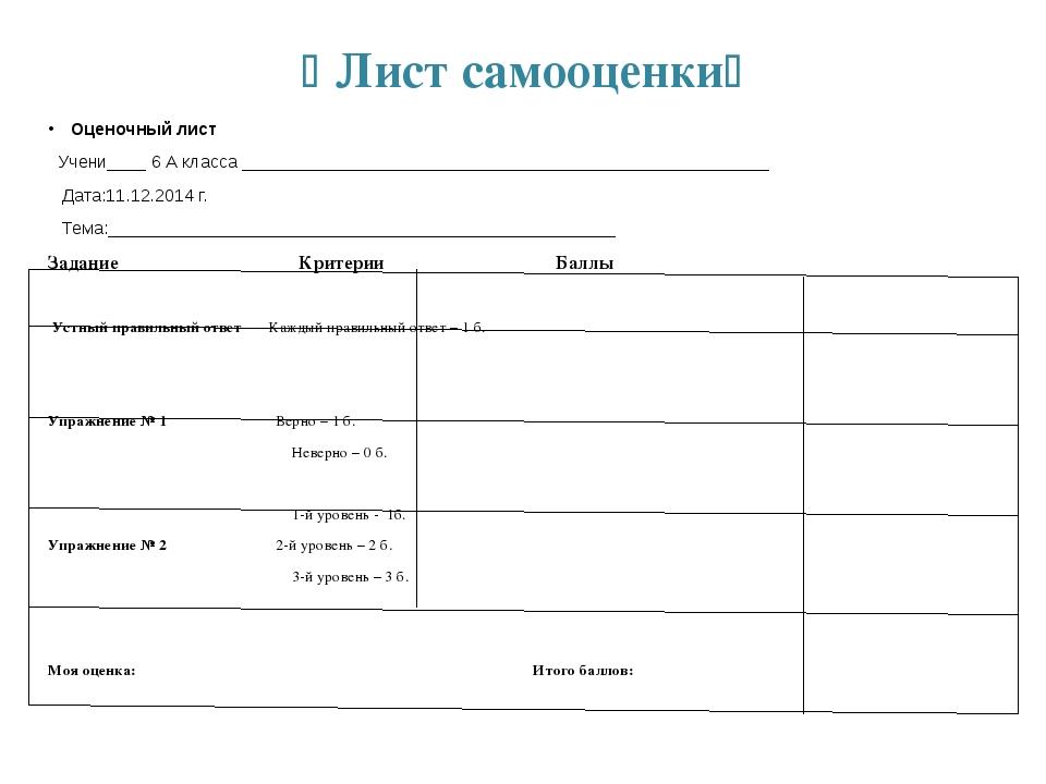  Лист самооценки Оценочный лист Учени____ 6 А класса ______________________...
