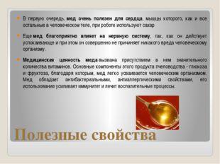 Полезные свойства В первую очередь,мед очень полезен для сердца, мышцы котор