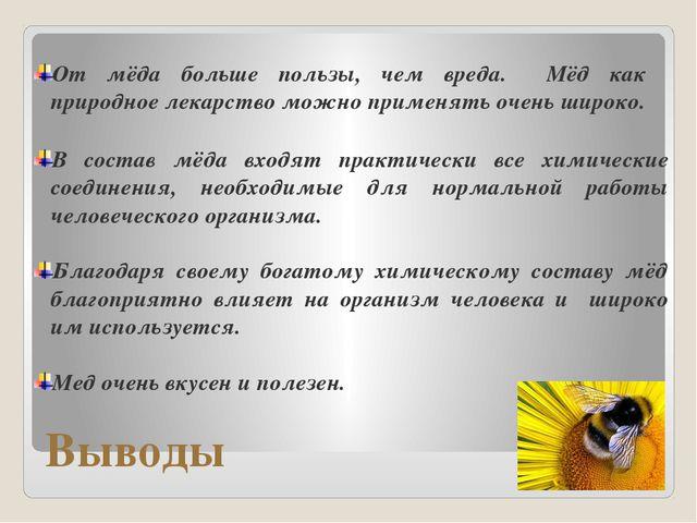 Выводы В состав мёда входят практически все химические соединения, необходимы...