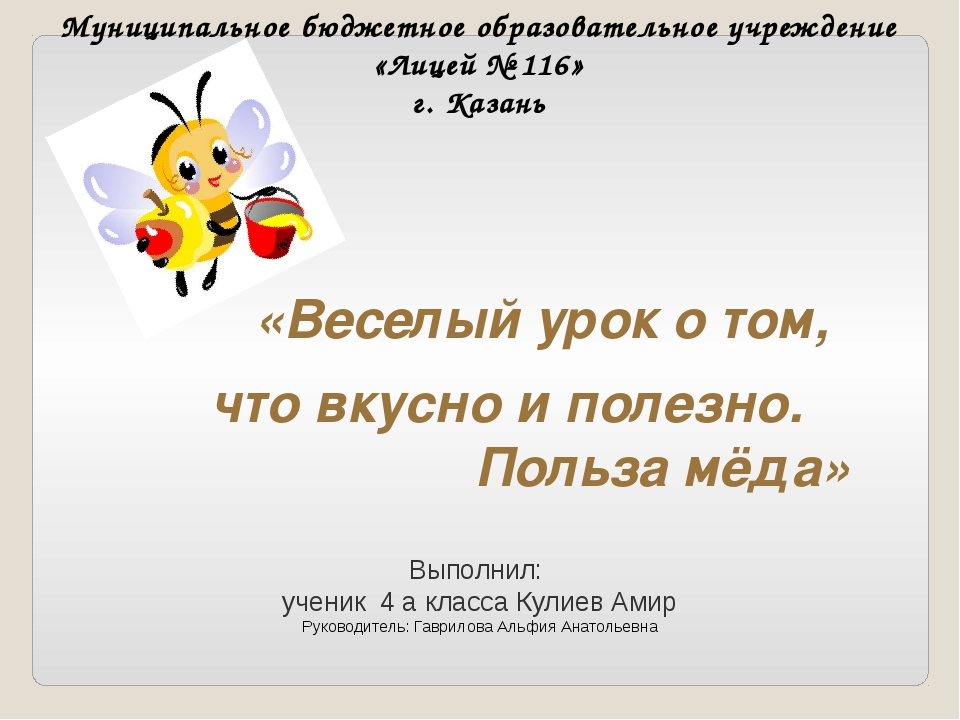 «Веселый урок о том, что вкусно и полезно. Польза мёда» Муниципальное бюджет...