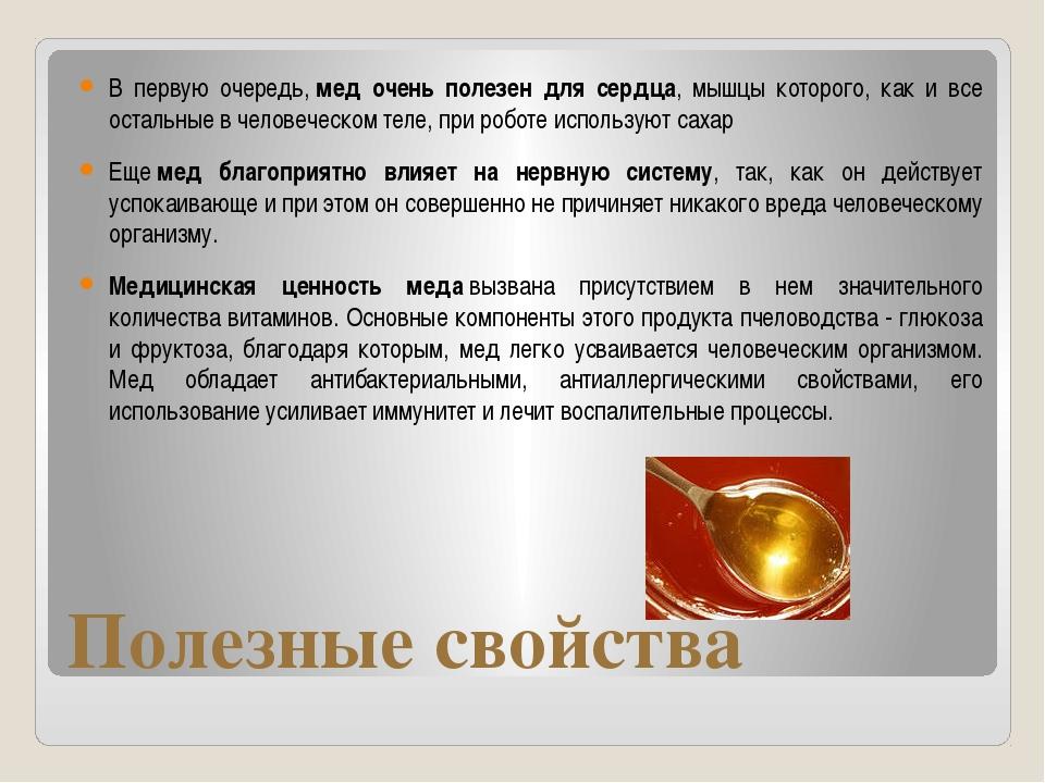 Полезные свойства В первую очередь,мед очень полезен для сердца, мышцы котор...
