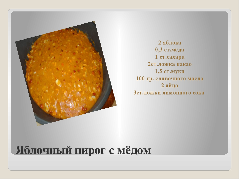 Яблочный пирог с мёдом 2 яблока 0,3 ст.мёда 1 ст.сахара 2ст.ложка какао 1,5 с...