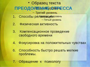 ПРЕОДОЛЕНИЕ СТРЕССА Способы релаксации 2. Физическая активность 3. Компенсац