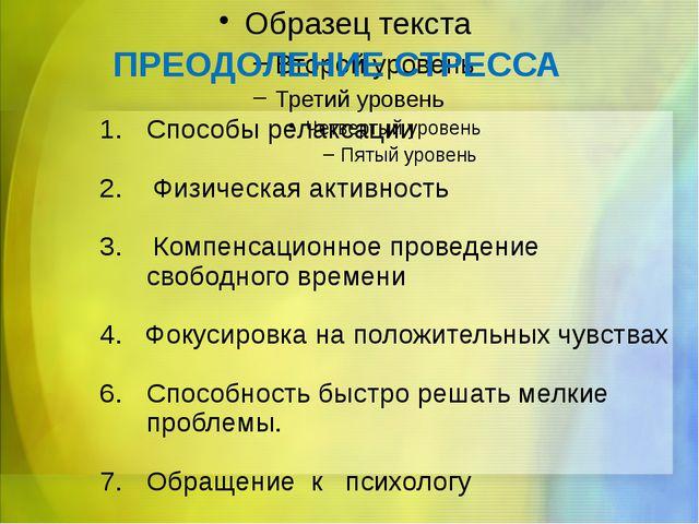 ПРЕОДОЛЕНИЕ СТРЕССА Способы релаксации 2. Физическая активность 3. Компенсац...