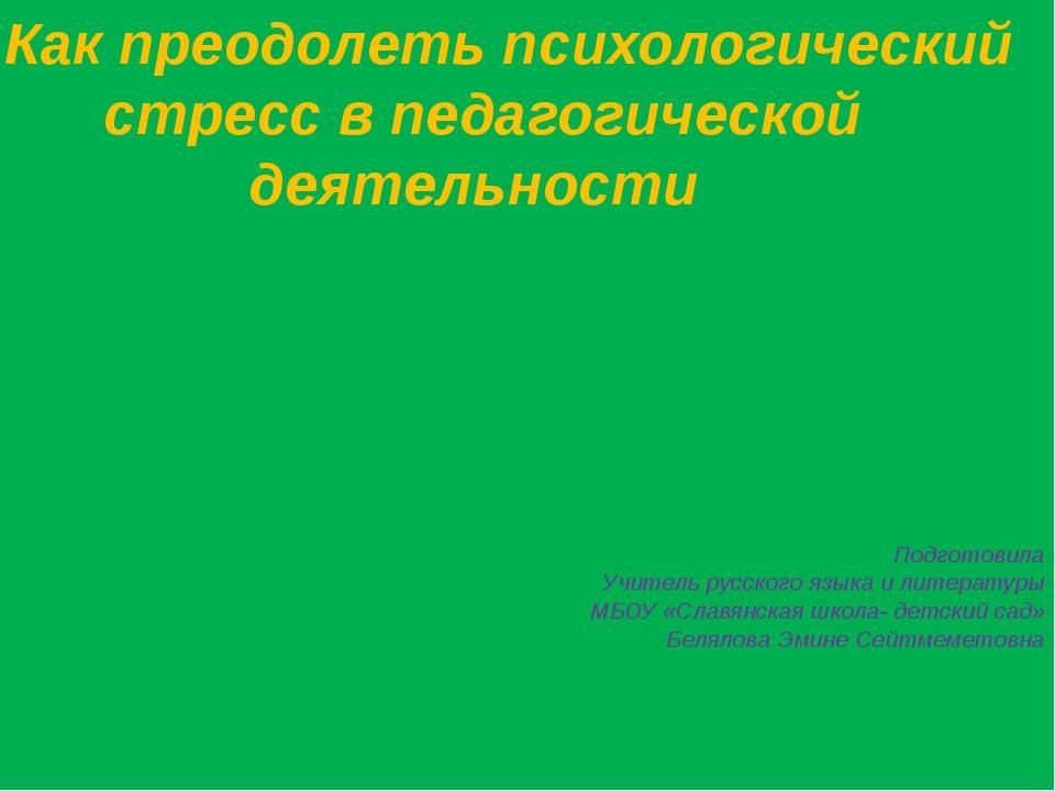 Как преодолеть психологический стресс в педагогической деятельности Подготов...