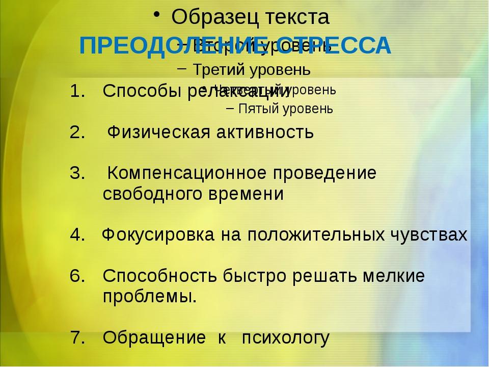 Психологические особенности учебного стресса